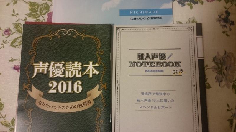 声優読本2016 新人声優NOTEBOOK