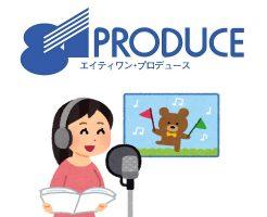 81 プロデュース オーディションの日程や内容 声優になろう!