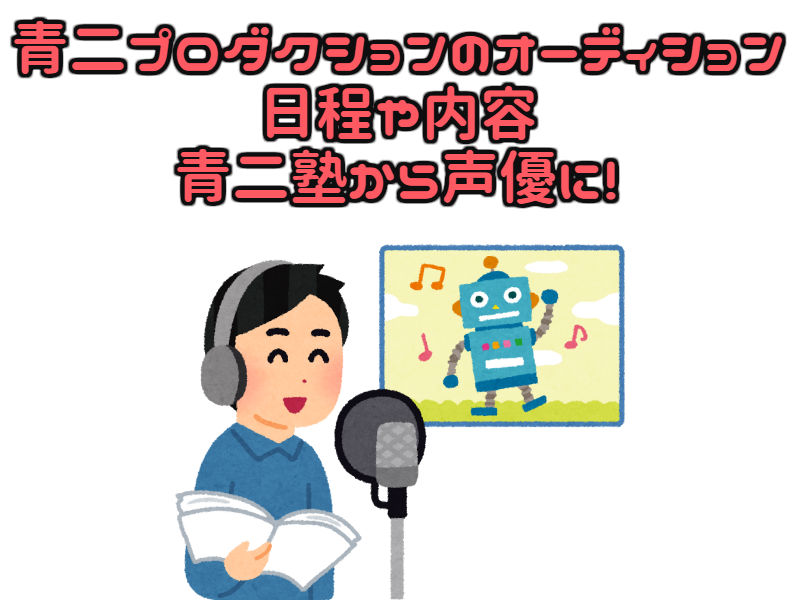青二プロダクションのオーディション日程や内容 青二塾から声優に!