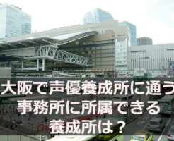 大阪で声優養成所に通う 事務所に所属できる養成所は?