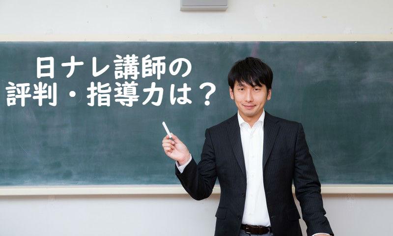 日ナレ(日本ナレーション演技研究所)講師の評判・指導力は?