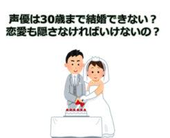 声優は30歳まで結婚できない?恋愛も隠さなければいけないの?